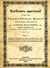 Напівник музичний (Перемишль 1902)