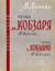 """M.Lysenko. Muzyka do """"Kobzarya"""" T.Shevchenka (Kyiv 1963)"""