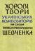 Khorovi tvory ukrayinskykh kompozytoriv na slova Tarasa Hryhorovycha Shevchenka (Kyiv 1961)